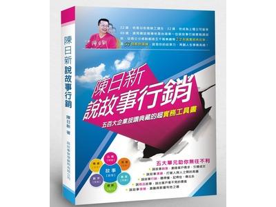 陳老師2016年新書