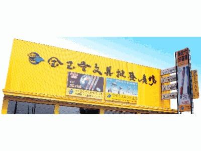 金玉堂文具批發廣場 (新北門市)相關照片5