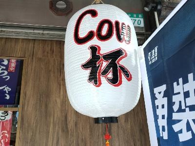 Cow杯居酒屋(伍柒零食堂)相關照片1