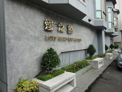 愛之船商務旅館股份有限公司相關照片1