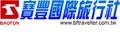 寶豐國際旅行社有限公司高雄分公司