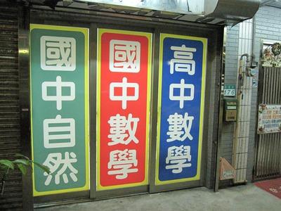 台北市私立許傑文理短期補習班相關照片1