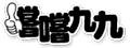 嚐嚐九九-和堤餐飲有限公司