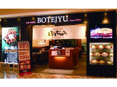 botejyu阪急店