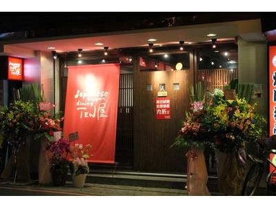 TEN屋永康店