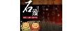 石頭日式炭火燒肉(荃展有限公司/桃園-尊榮旗艦館)