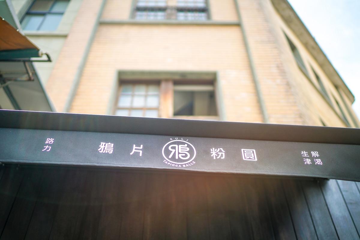鴉片粉圓(永樂町冰店/永樂店)相關照片4