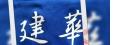 建華人力資源管理顧問有限公司