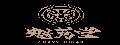 魁艿堂黑糖珍珠專賣店(元日豐有限公司)