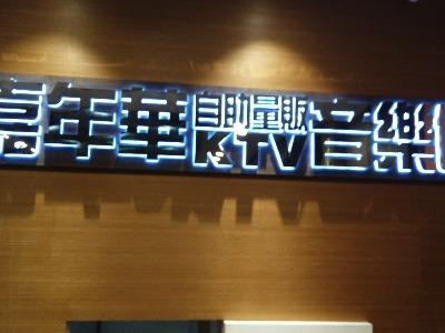 南投嘉年華KTV