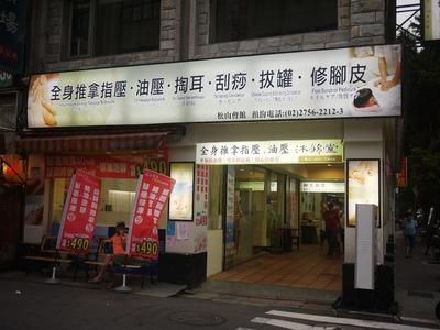 沐錦堂養身會館相關照片7