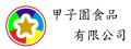 甲子園食品有限公司