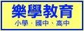 臺北市私立樂學數位文理短期補習班