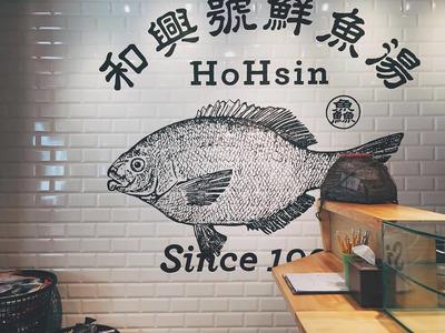 和興號鮮魚湯相關照片5