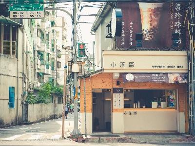 小茶齋-土城店