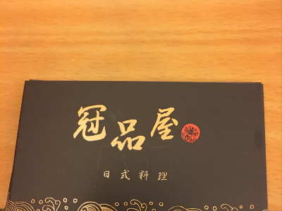 冠品屋日式料理相關照片1