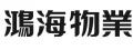鴻海保全股份有限公司