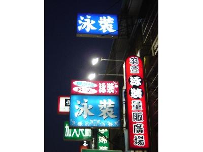 羽萱泳裝量販店相關照片1