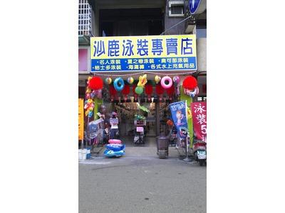 羽萱泳裝量販店相關照片6