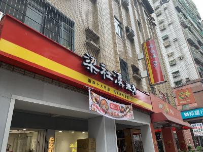 梁社漢-樹林中華店