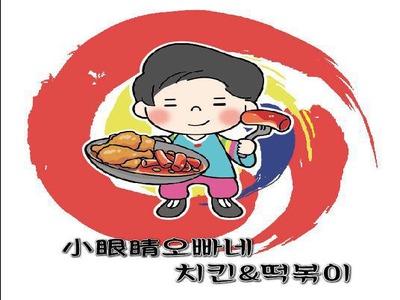小眼睛歐爸韓式炸雞&辣炒年糕(小眼睛歐罷小館)相關照片1