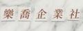 樂蕎企業社