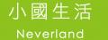 小國時光生活創意有限公司 。 Neverland