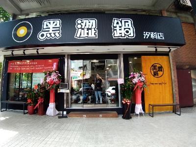 黑澀鍋汐科店