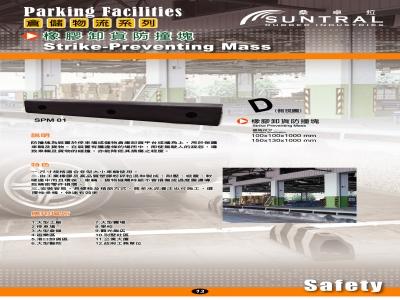 泰陽橡膠廠股份有限公司相關照片4