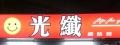 光纖網路館(學府網路資訊社)