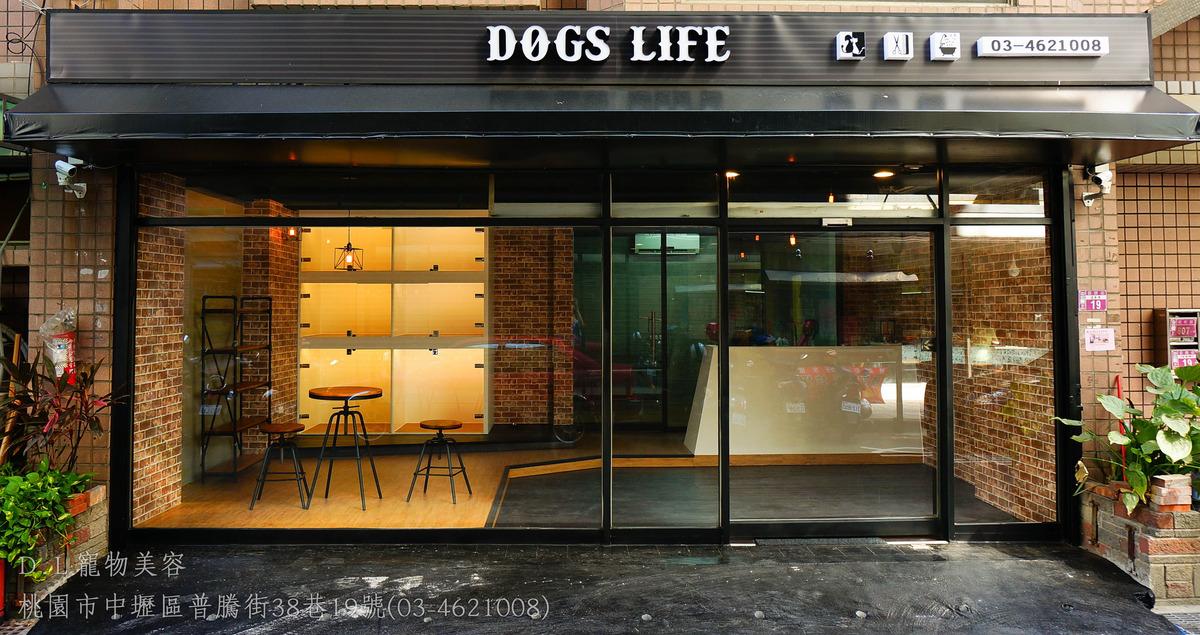 Dogs Life 寵物美容(狗生活寵物館)相關照片1