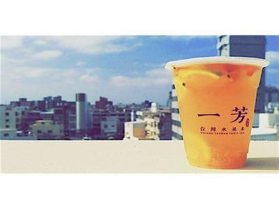 一芳水果茶三峽北大店(橙寬有限公司)相關照片1