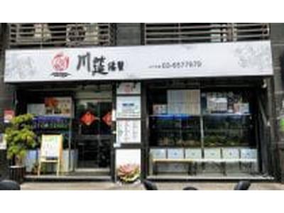 川筵餐飲名店相關照片7