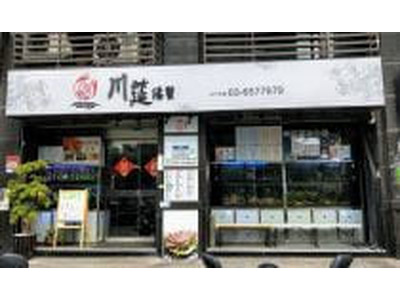 川筵餐飲名店相關照片6