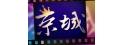 京城運動用品社