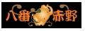 台灣御寶餐飲有限公司