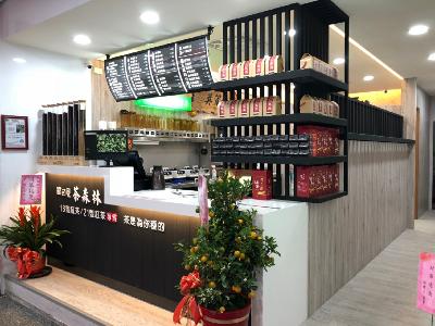 茶森林龜山店