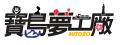 寶島夢工廠文化創意產業有限公司