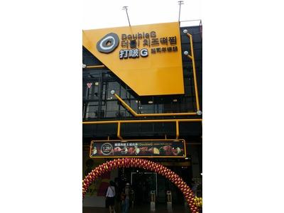 亨翔樂餐飲有限公司相關照片2