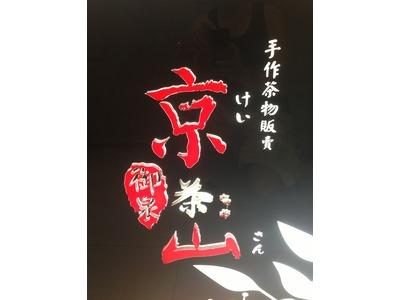 京茶山飲料店相關照片5