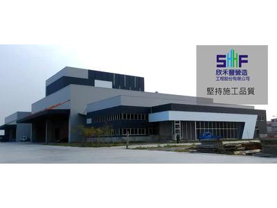欣禾豐營造工程股份有限公司相關照片2