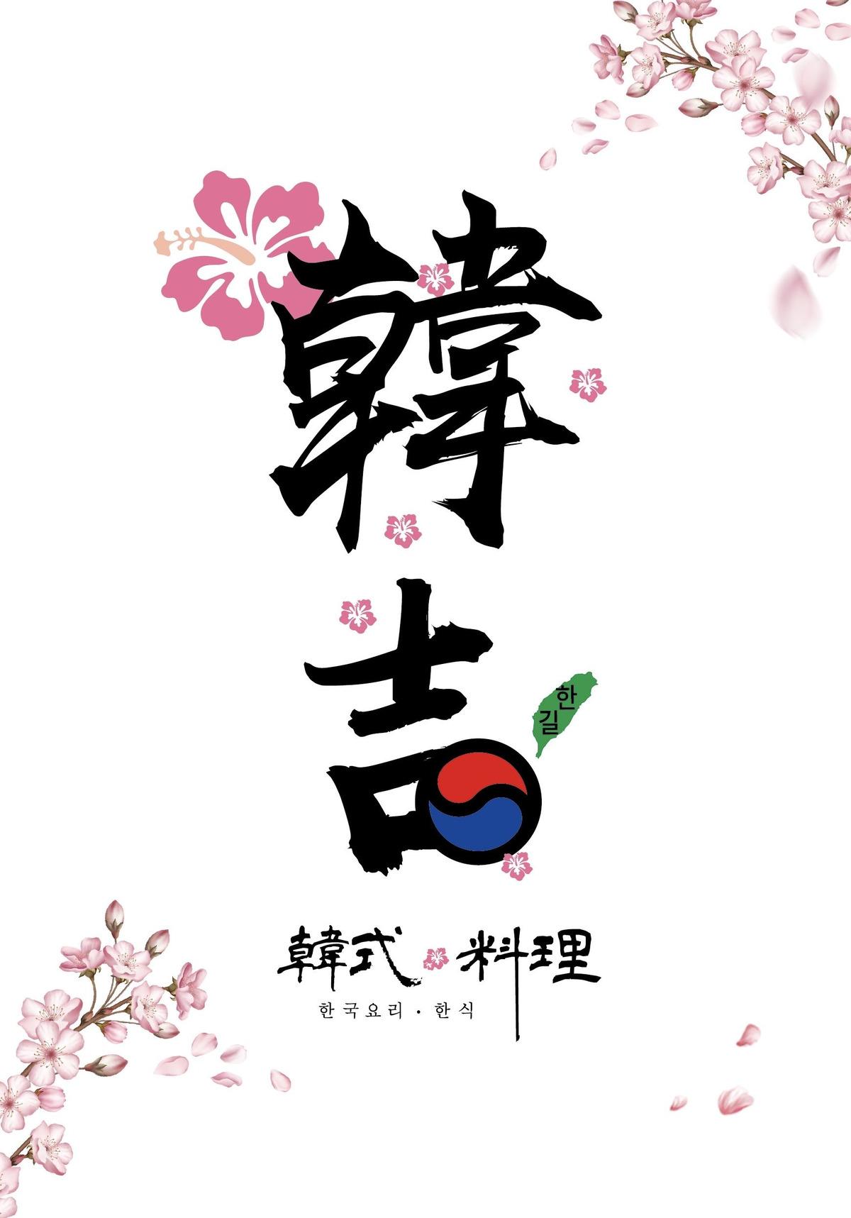韓吉韓式料理相關照片1