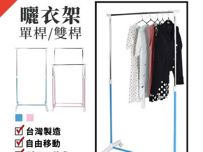台灣製造 曬衣架