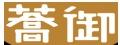 蕎御精緻手搖飲料店(蕎御商行)