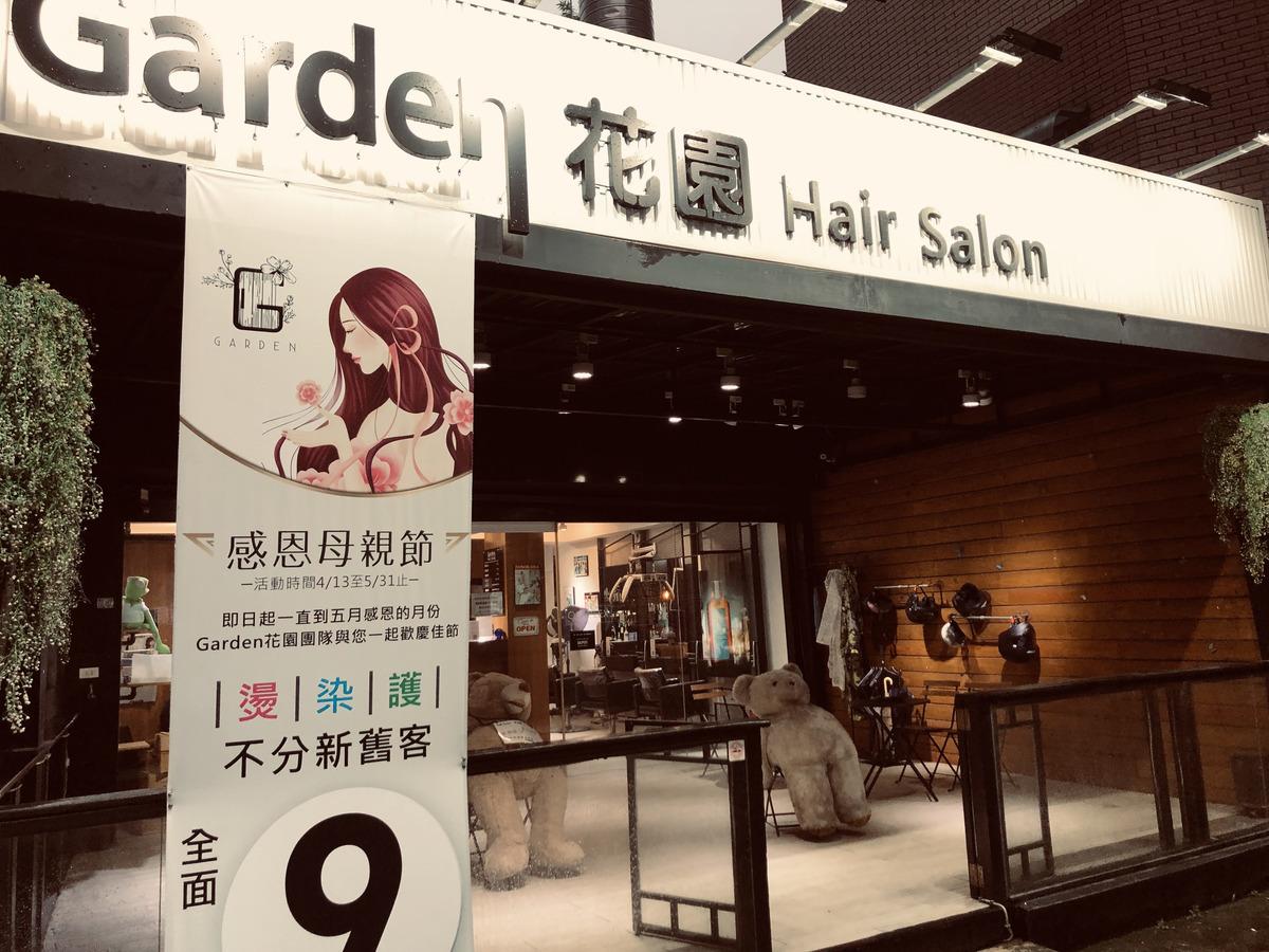 花園髮廊 Garden hair salon相關照片1