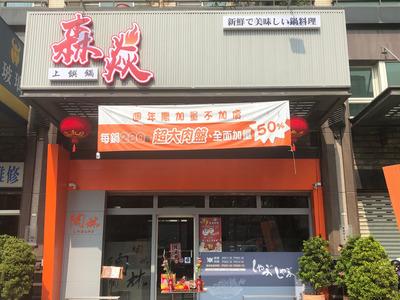 森焱上饌鍋鳳山店相關照片1