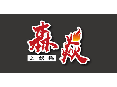 森焱上饌鍋鳳山店相關照片2