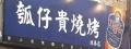 瓠仔貴燒烤(柏瑋商號/北港店)