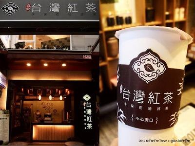 真愛-台灣紅茶相關照片1