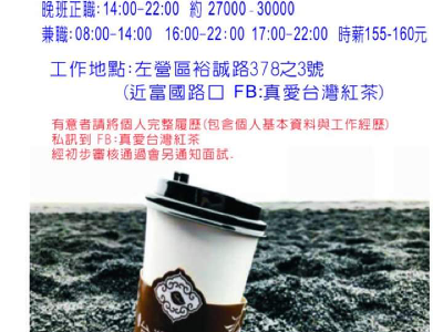 真愛-台灣紅茶相關照片4